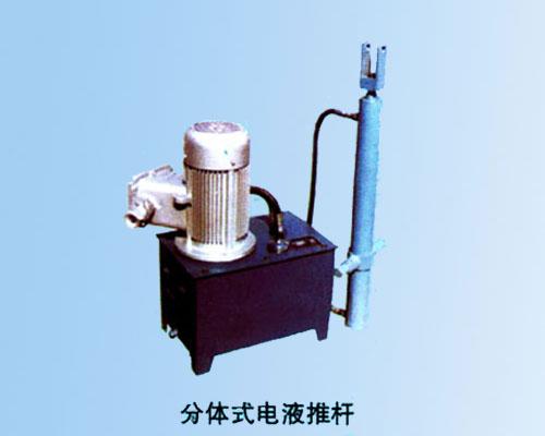 dytf分体式电液推杆  液压推杆  电动液压推杆图片